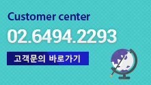 Customer center 02-6494-2293